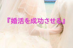 アラフォー婚活女子